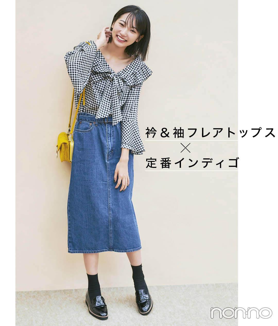 衿&袖フレアトップス×定番インディゴ