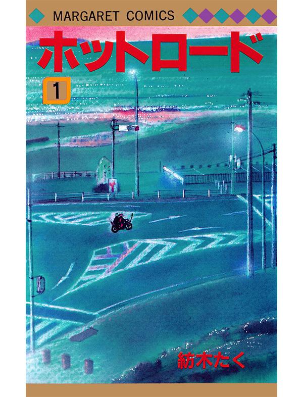 キラキラとした湘南の海が眩しい『ホットロード』。夏に読んで、青春の輝きと傷みを思い出そう!【パクチー先輩の漫画日記 #15】_1_1-1