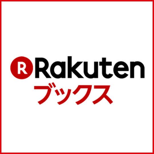 Rakutenブックス購入ボタン