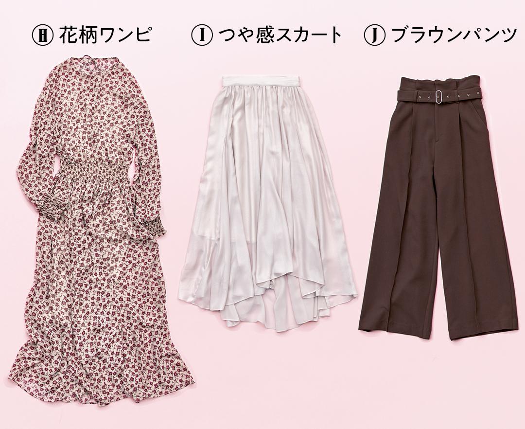 花柄ワンピ つや感スカート ブラウンパンツ