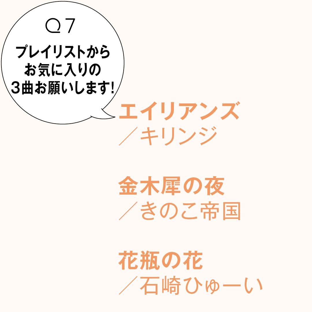 岡本夏美のバッグとスマホの中身を大公開! _1_2-7