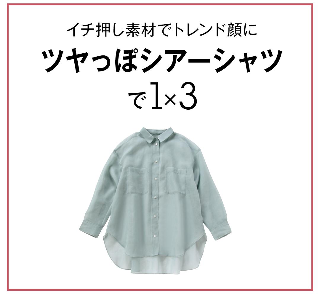 イチ押し素材でトレンド顔にツヤっぽシアーシャツで1×3