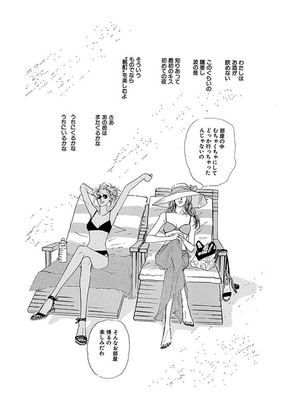 夏まだまだ続行中!スタイリッシュな恋愛漫画『アルコ―ル』で、気分はすっかり南国気分【パクチー先輩の漫画日記 #18】_1_1-26