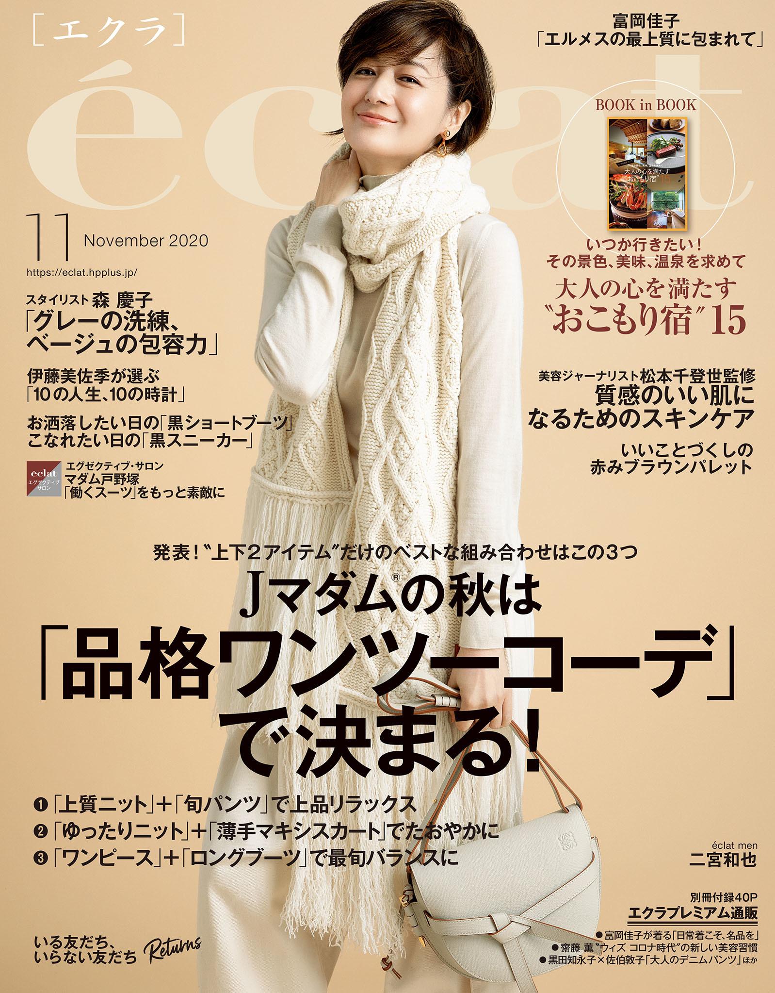 エクラ11月号 表紙は富岡佳子