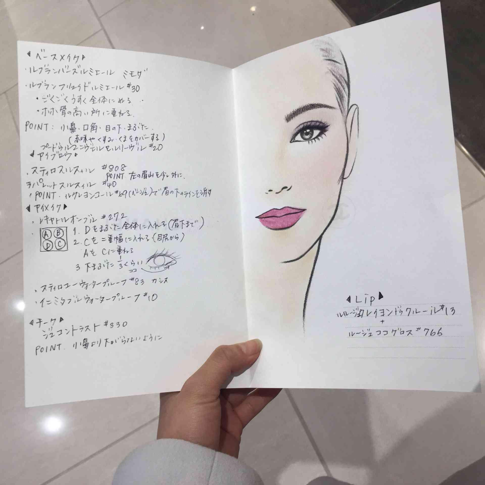 プロのメイクさんのレッスン♡CHANEL_1_3