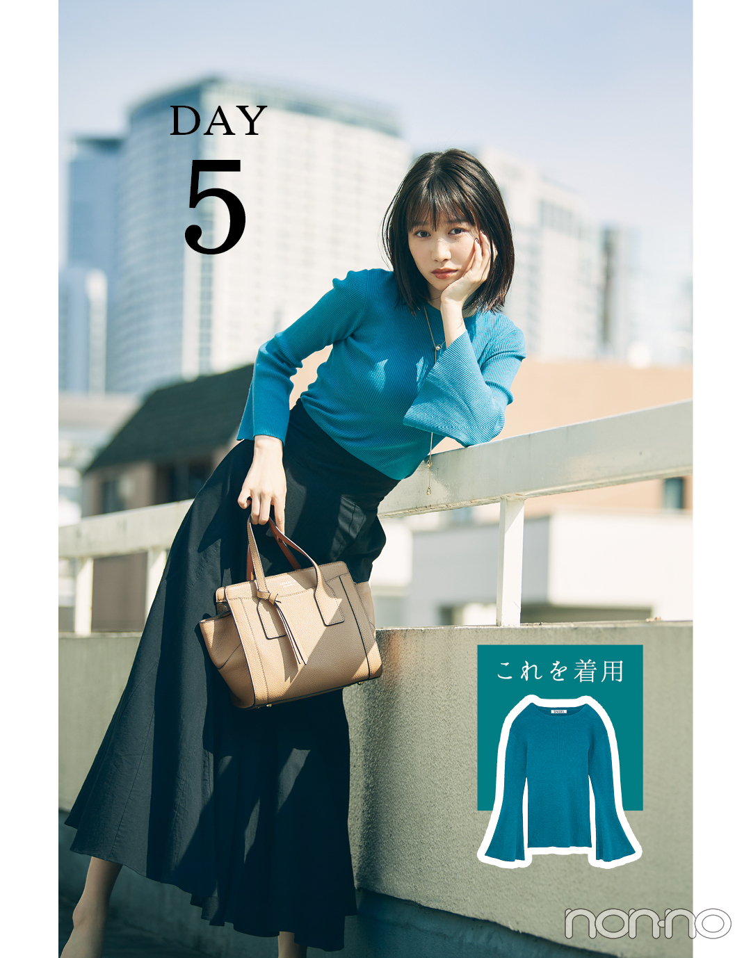 岡本夏美主演♡ 上級生の「きれいめシンプル」着回し day1~5_1_12