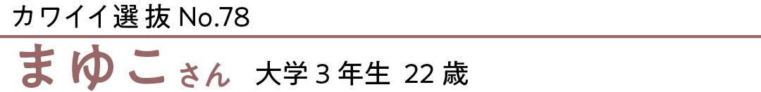 まゆこさん 大学3年生 22歳