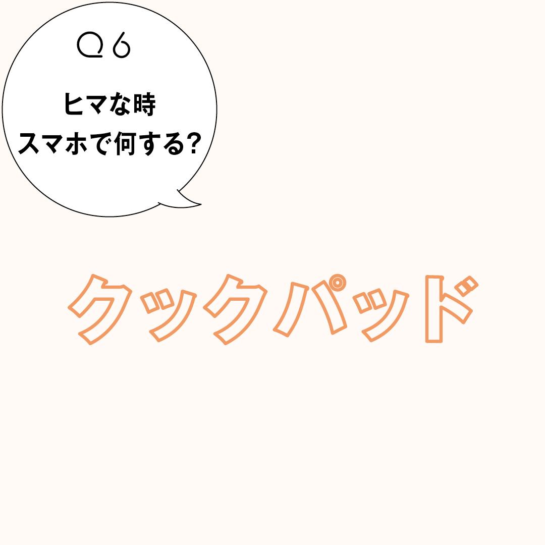 山田愛奈のバッグの中身とスマホの中身を大公開!_1_2-6