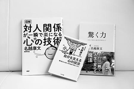 富岡佳子が会いに行く 精神科医 名越康文さんに聞くコミュニケーションの極意_1_2