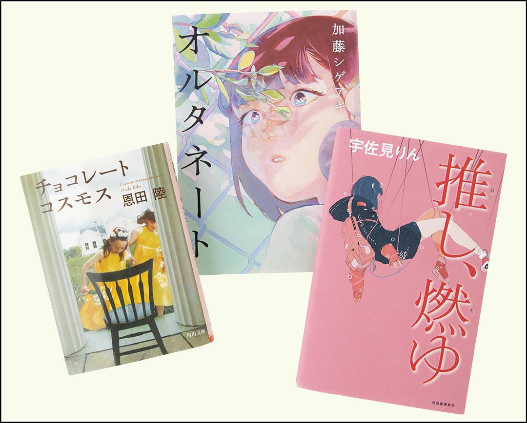 岡本夏美の購入品小説『推し、燃ゆ』 『オルタネート』 『チョコレートコスモス』