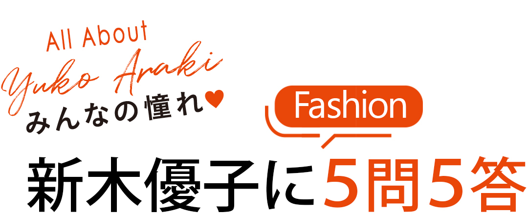 All About Yuko Araki みんなの憧れ♥新木優子にFashion5問5答