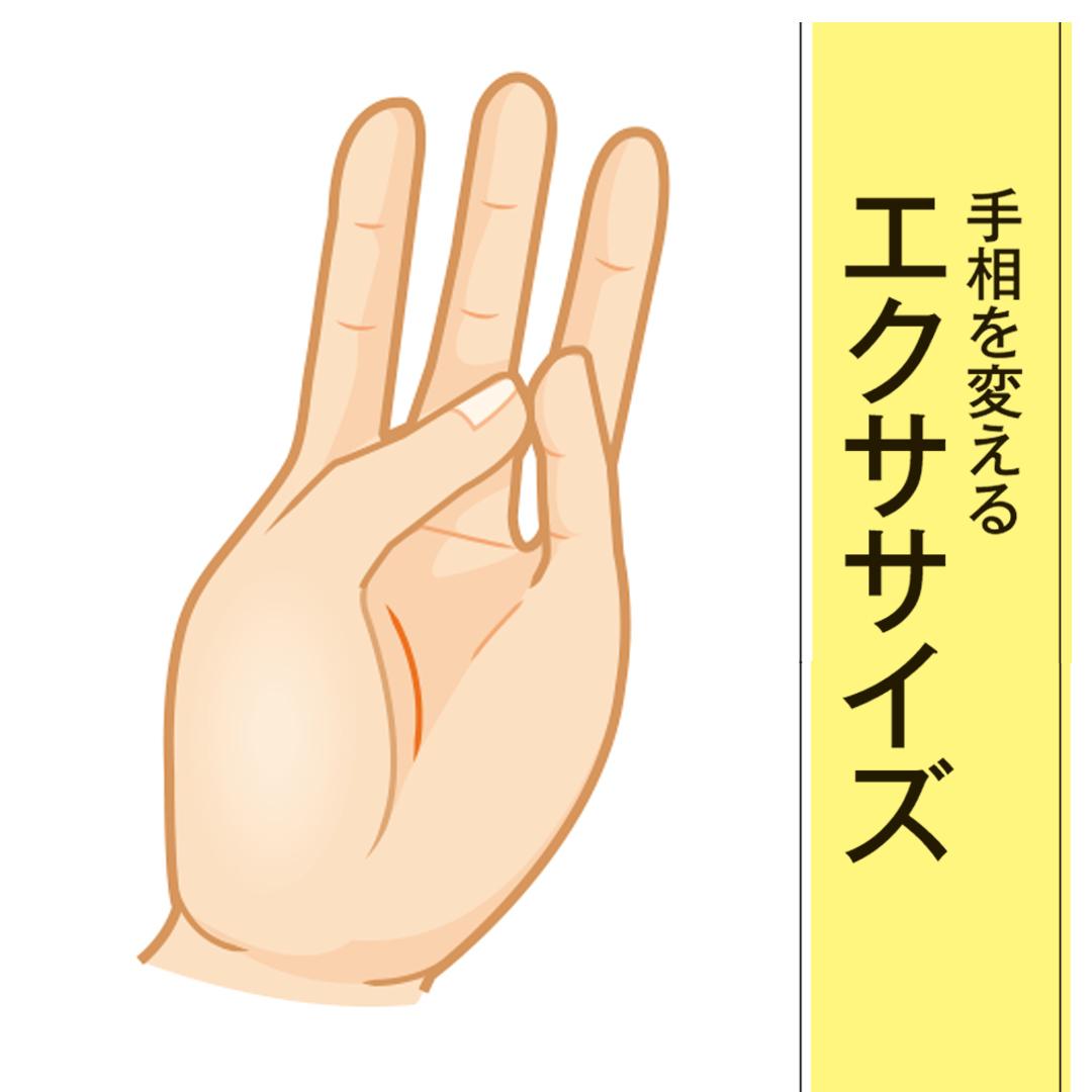 手相は変えられるの?|島田秀平さんが教える「実は知らない、手相のトリビア」