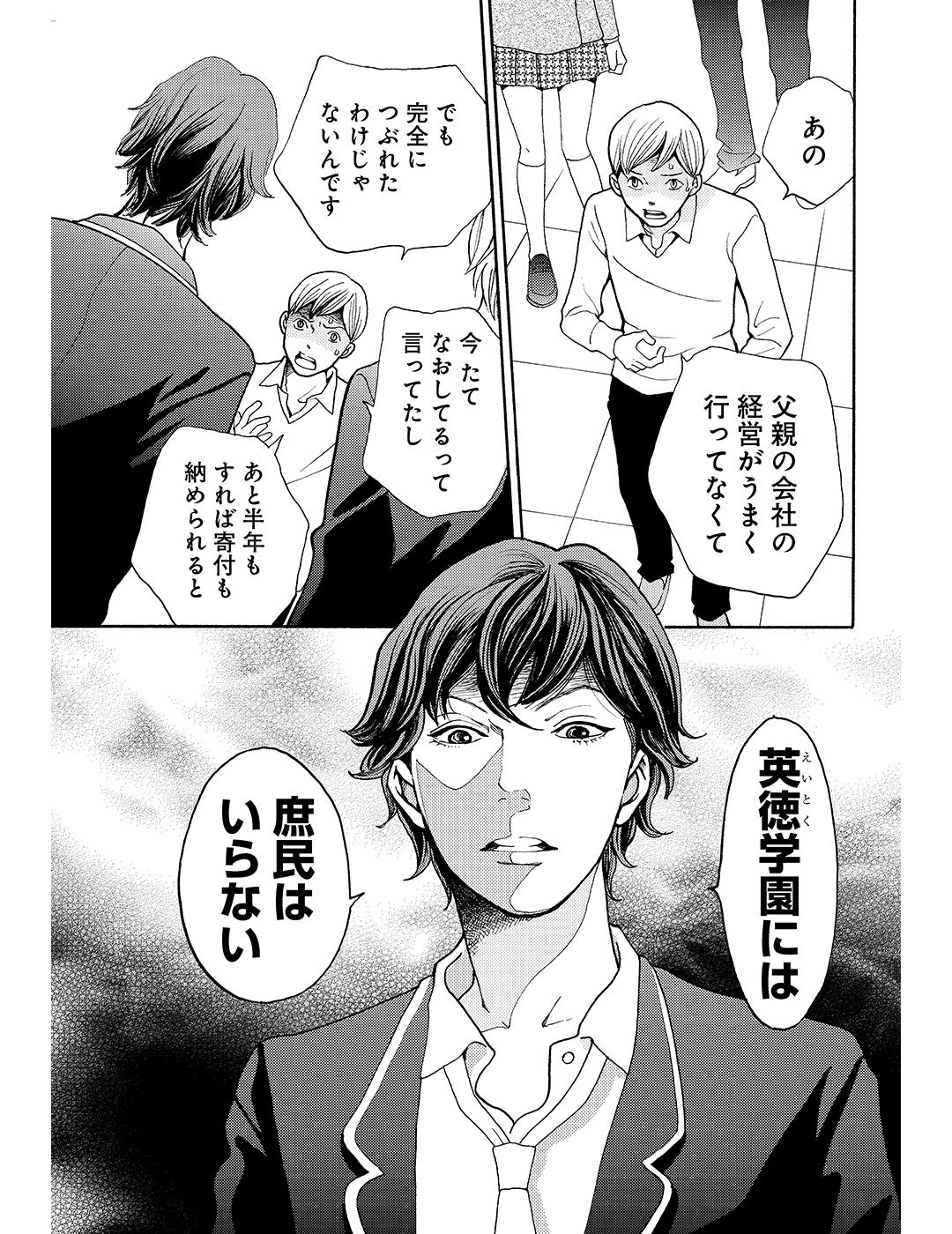 花のち晴れ 第1話|試し読み_1_1-13