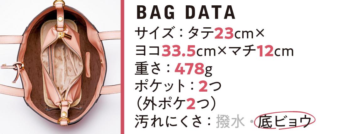 B5サイズのフェミニンバッグ5選♡ マチありで収納力も折り紙つき!【通勤バッグ&通学バッグ】_1_3