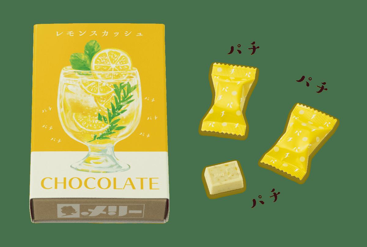 【メリーチョコレート】の「はじけるキャンディチョコレート 」レモンスカッシュ味