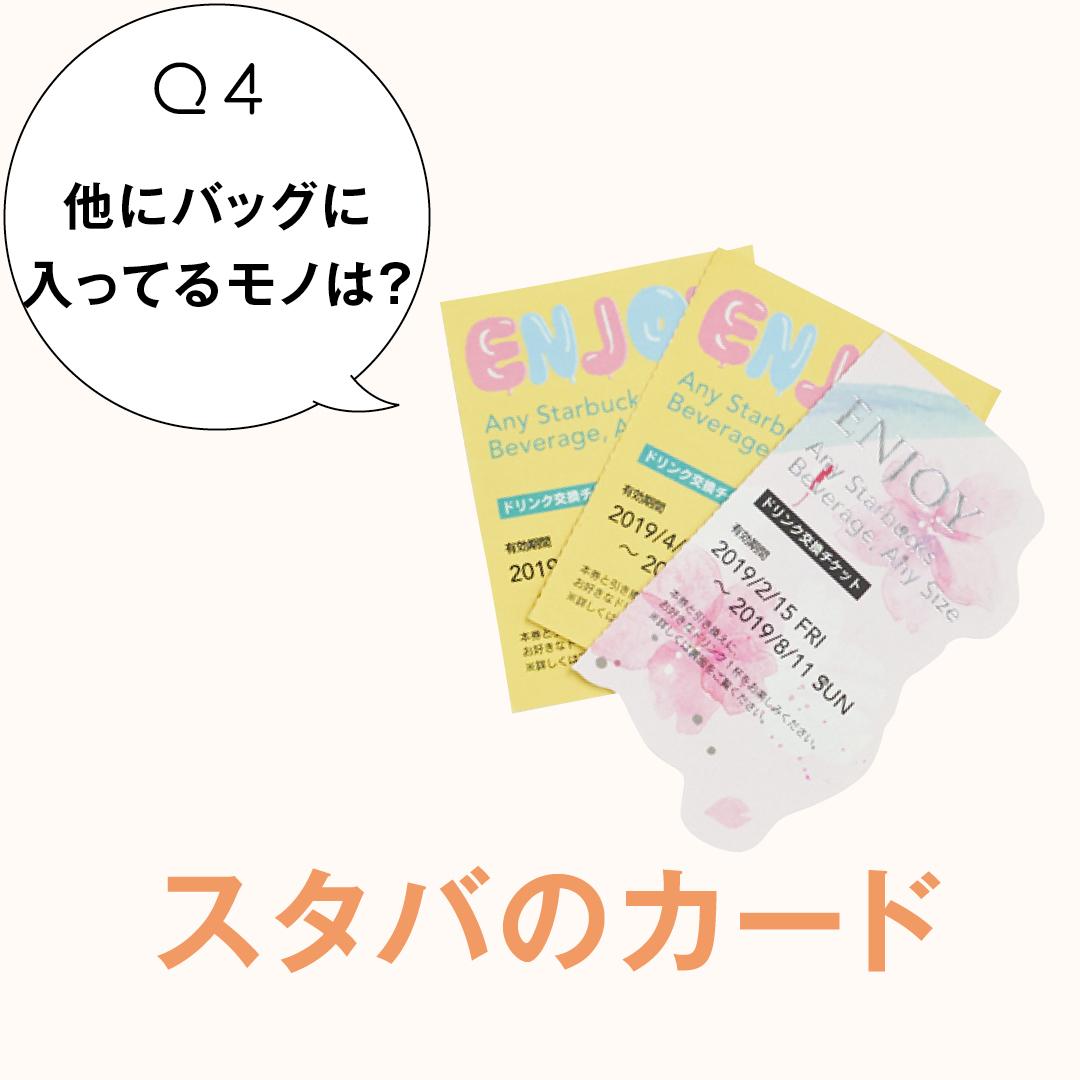 松川菜々花のバッグとスマホの中身を大公開! _1_2-4