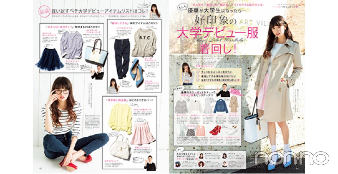 2015年5月号「もしも優華が大学生になったら…好印象の大学デビュー服着回し!」の紙面カット