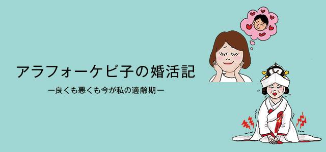 アラフォーケビ子の婚活記