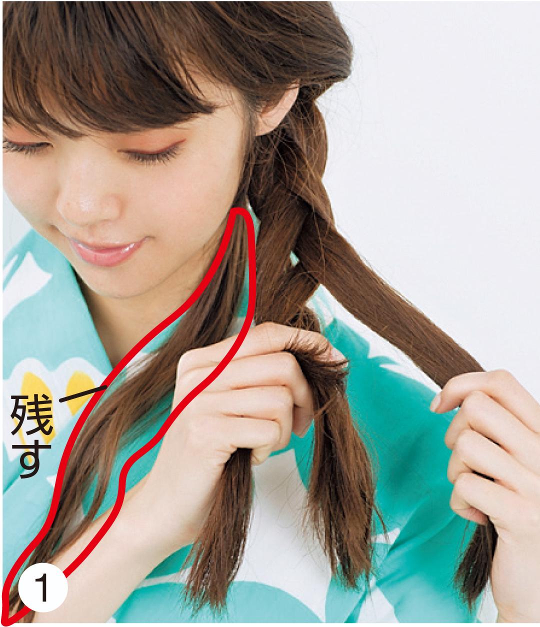 髪の毛全体をサイドに寄せ、毛束を4つに分ける。そのうち1本は残し、3本の毛束で三つ編みを編んでいく。きつめに編んでいくよ。