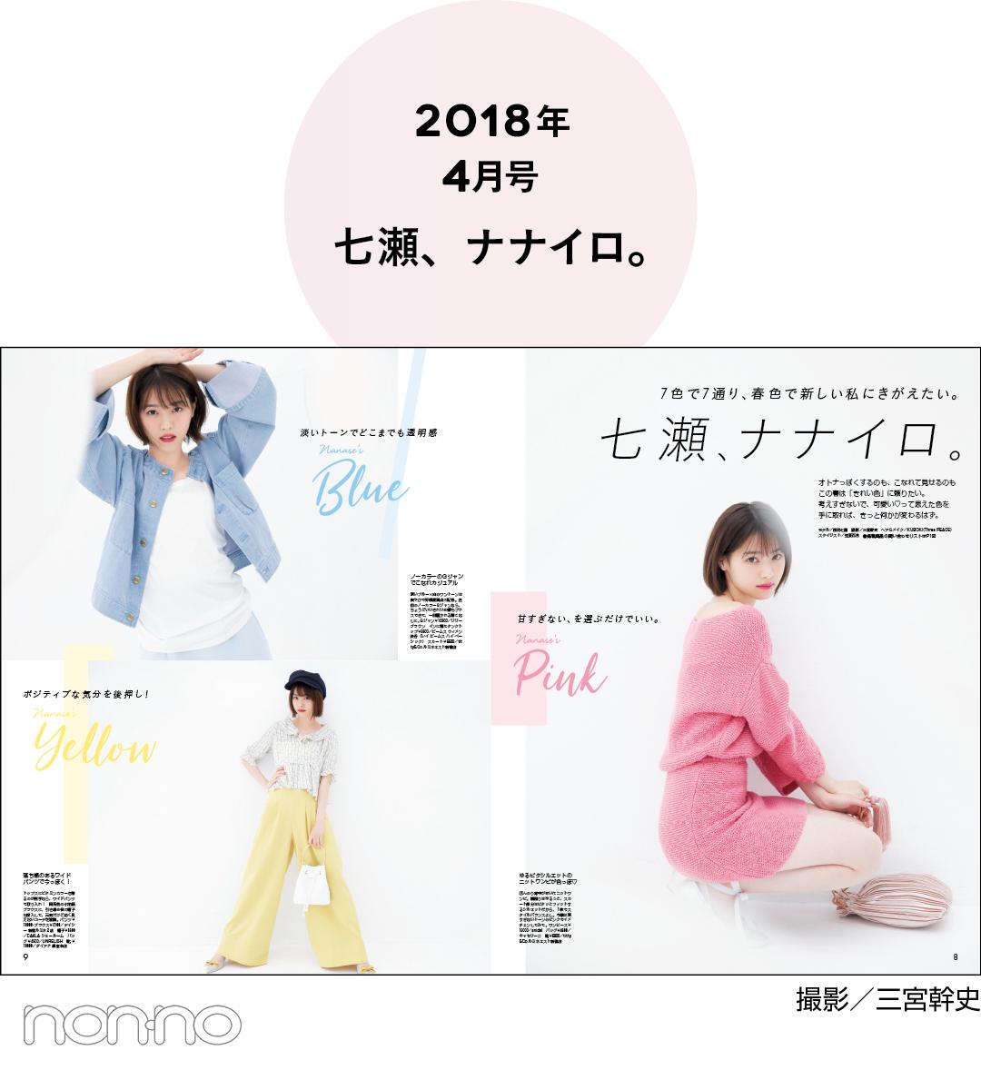 2018年4月号 七瀬、ナナイロ。
