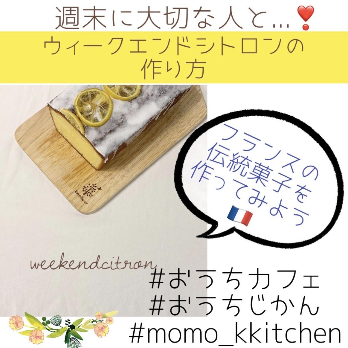 【おうちカフェ】週末に大切な人と食べるケーキ!ウィークエンドシトロンって何?_1_1