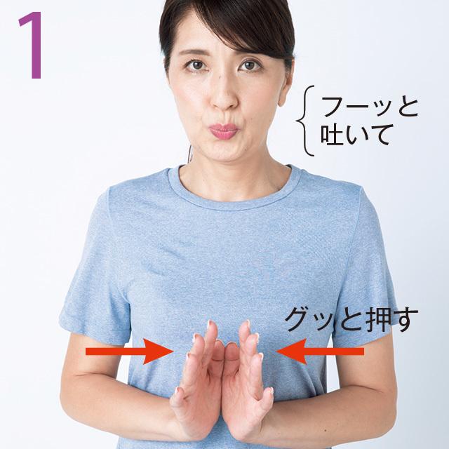 ふっくらデコルテ復活! 美乳エクササイズ1【50代のお悩み・上向き美乳】_1_1-2