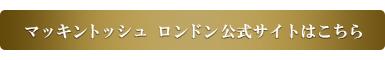 マッキントッシュロンドン公式サイトはこちら