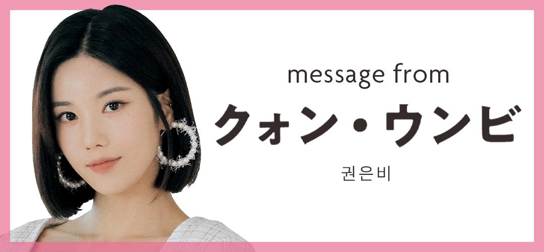 IZ*ONEのクォン・ウンビ(권 은비)さんからメッセージが到着!