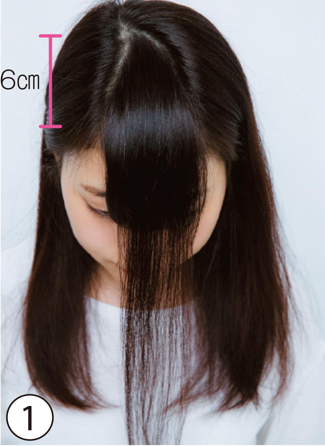 ①カットする前髪は深め×やや狭め 基本のカット①では、おでこの狭さをカバーするため、前髪の生え際から6cmくらい上の位置を頂点に設定。左右の黒目の中央の幅で前髪を作る。