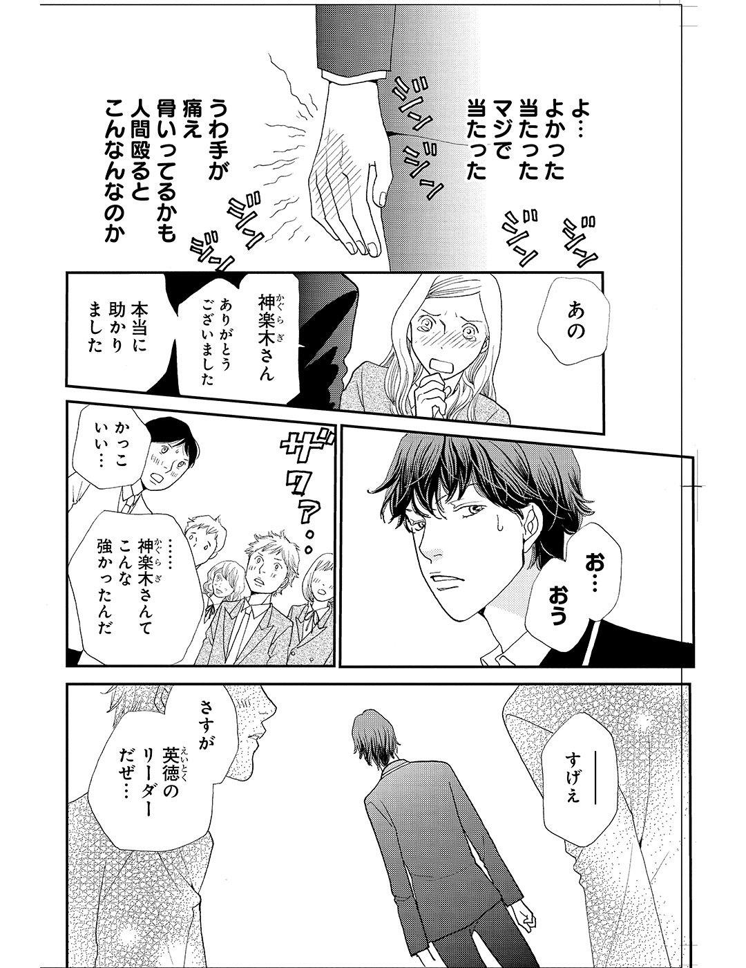 花のち晴れ 第1話|試し読み_1_1-66