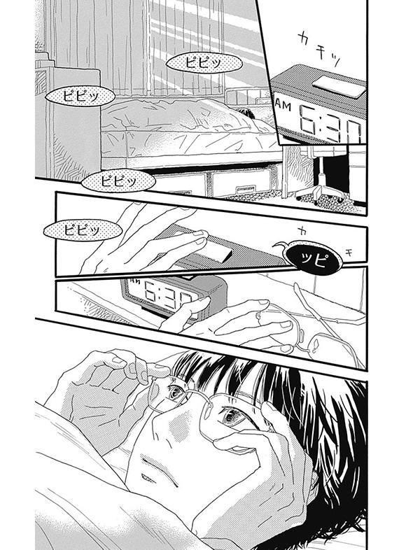 町田くんの世界 漫画試し読み2