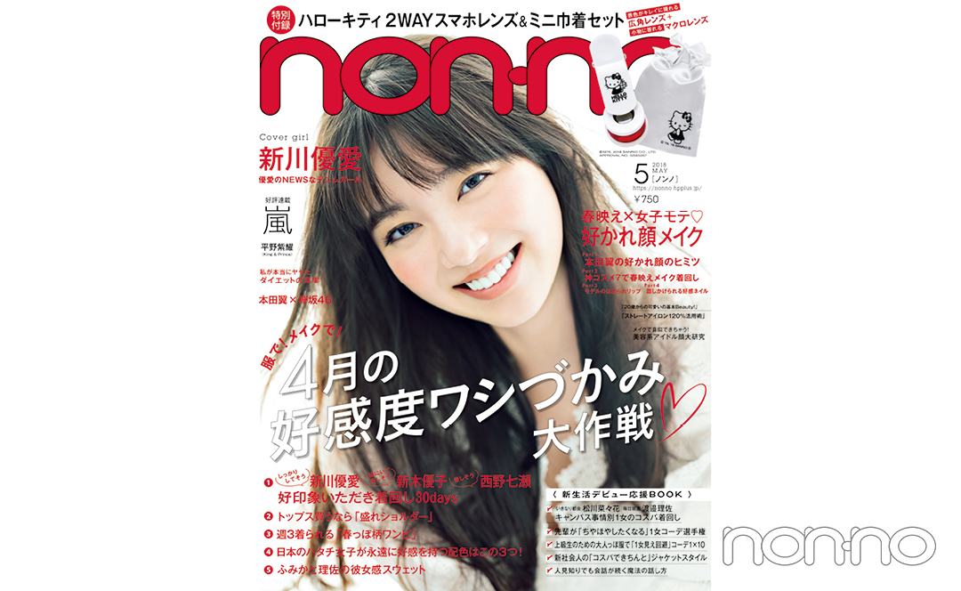 non-no'18年5月号新川優愛の表紙