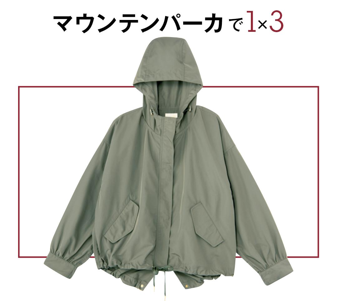 2019秋トレンド★ 万能マウンテンパーカを3通りに着回し!_1_2