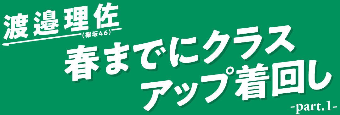 渡邉理佐(欅坂46) 春までにクラスアップ着回し part.1