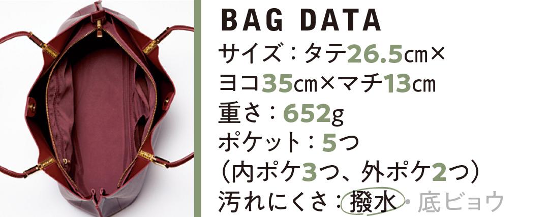 A4ほぼジャストのバッグ★ かしこ可愛いフェミニンカラー5選!【通勤バッグ&通学バッグ】_1_5