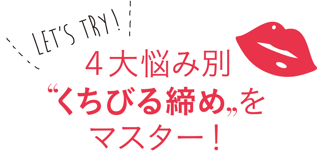 LET'S TRY! 4大悩み別くちびる締めをマスター!
