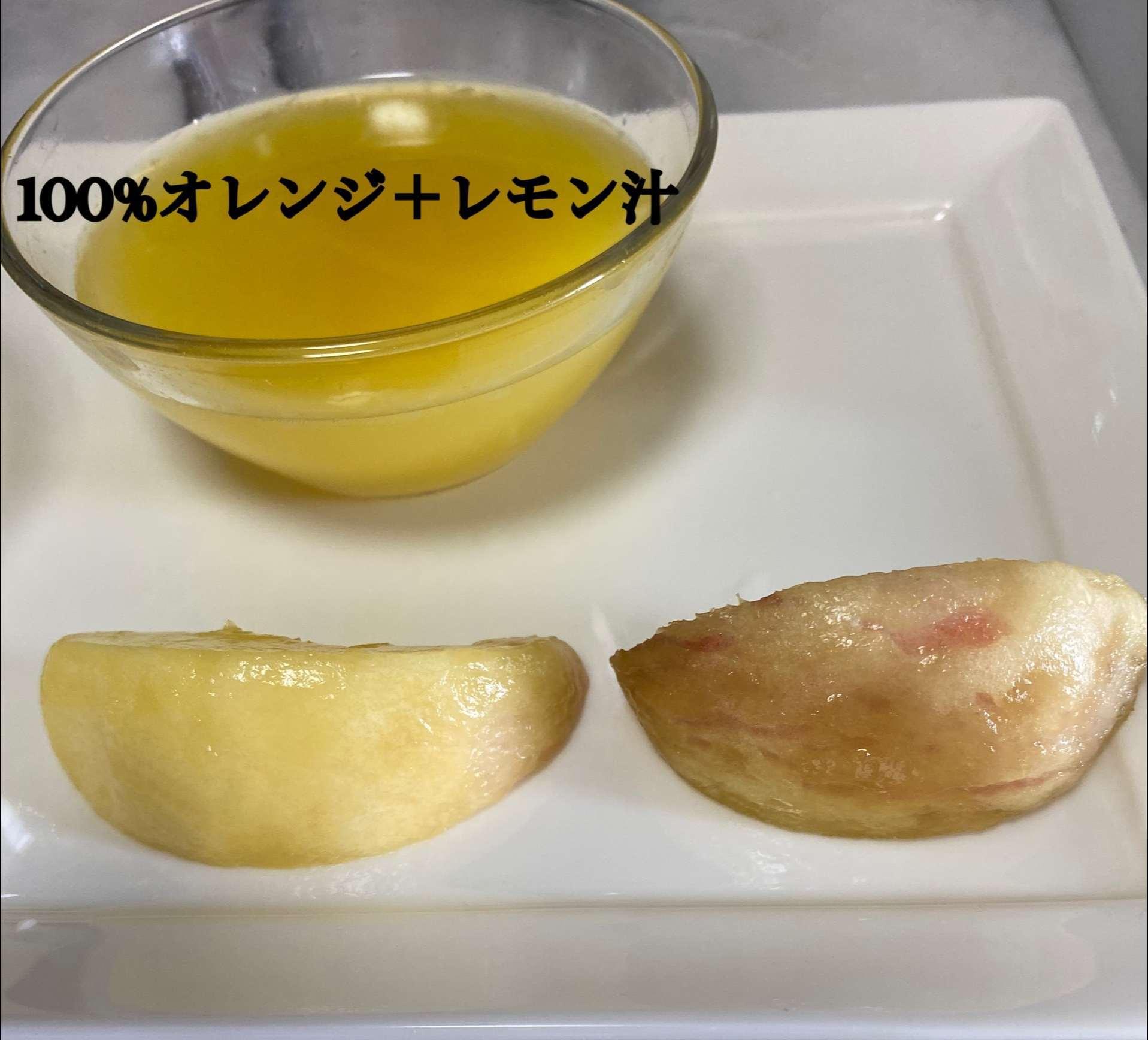 100%オレンジジュースにレモン汁を加えたものは桃の色がかわりません。
