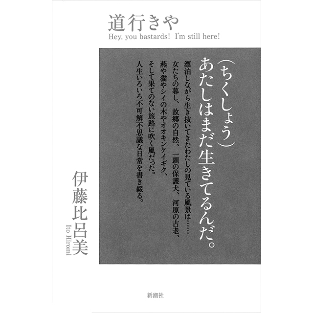 『道行きや』 伊藤比呂美  新潮社 ¥1,800