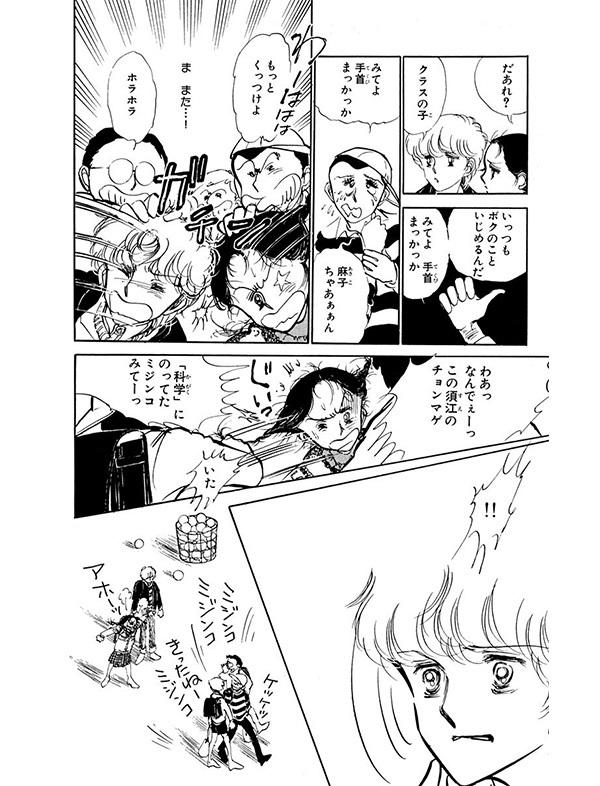 NHKドラマ『半分、青い。』で大注目!?珠玉の名作『いつもポケットにショパン』!【パクチー先輩の漫画日記 #11】_1_1-17