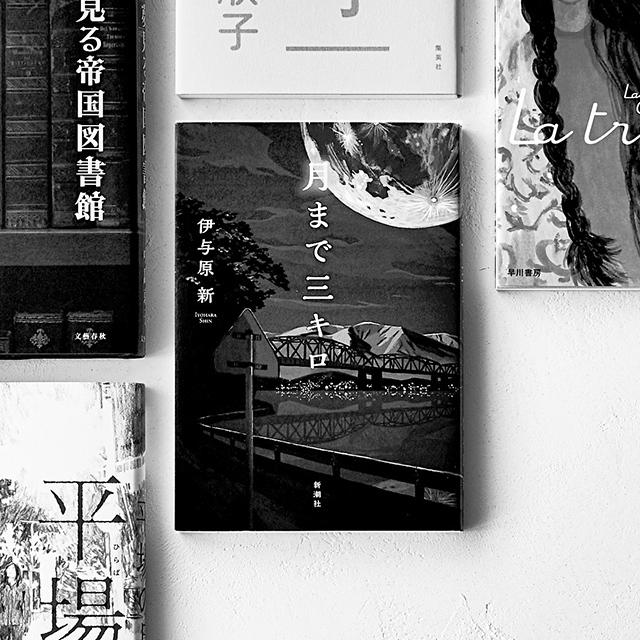 「第2回文芸エクラ大賞」注目賞 本読みのプロが推薦!今読むべき作品 五選_1_1-3