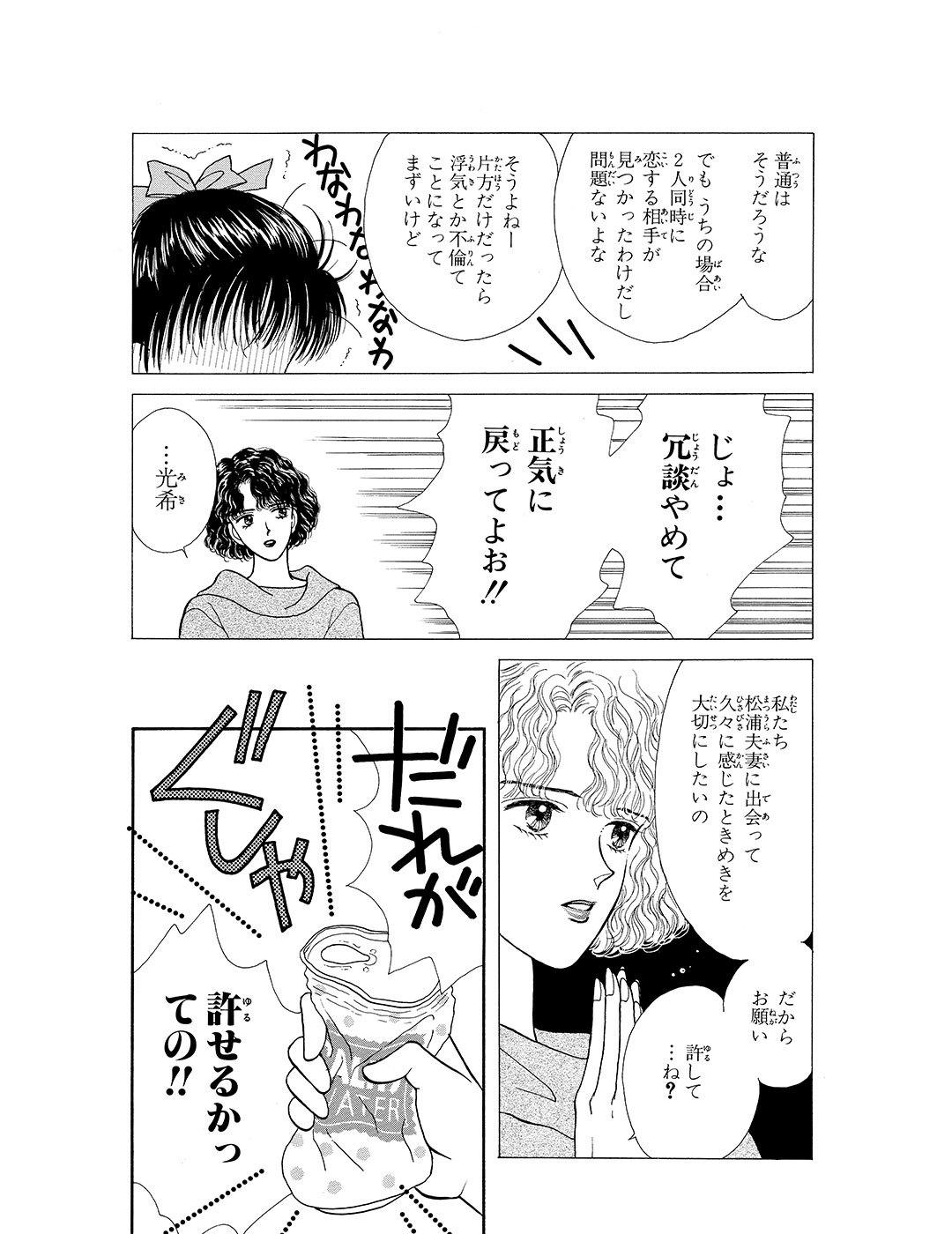 マーマレードボーイ 第1話|試し読み_1_1-11