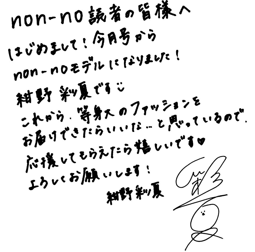 紺野彩夏、新ノンノモデルになりました♡ 本人コメントはこちら_1_6