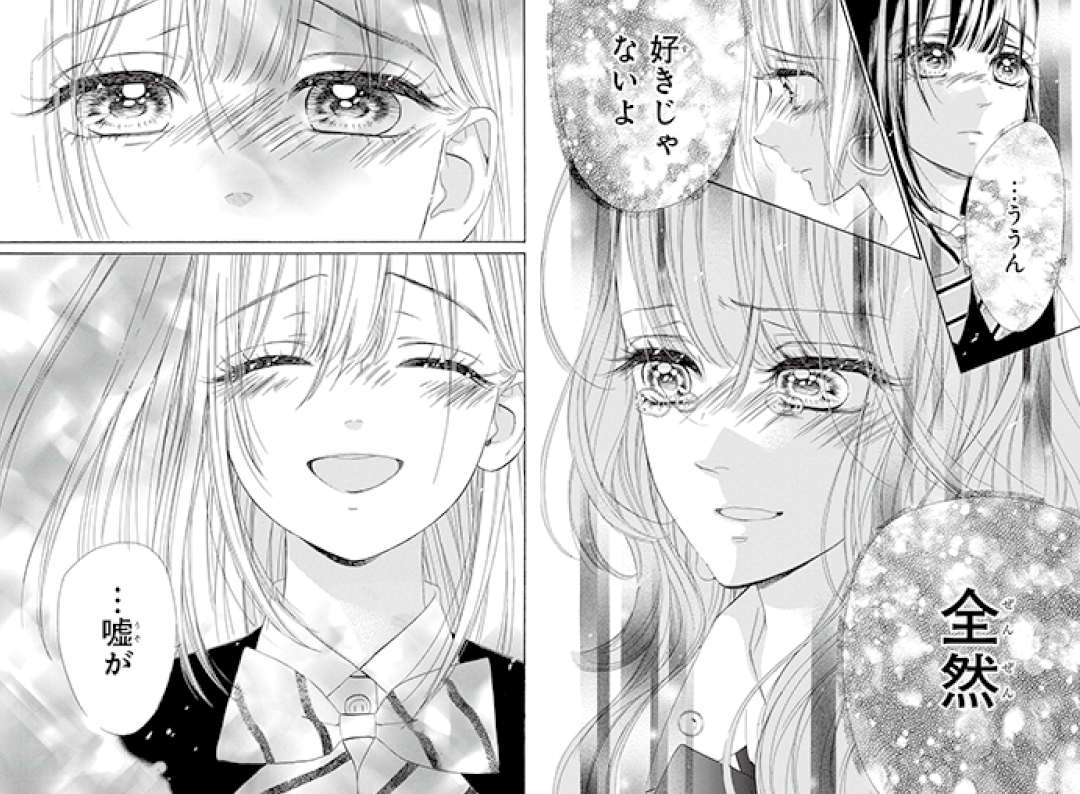 ハニーレモンソーダグッとくる名シーン3