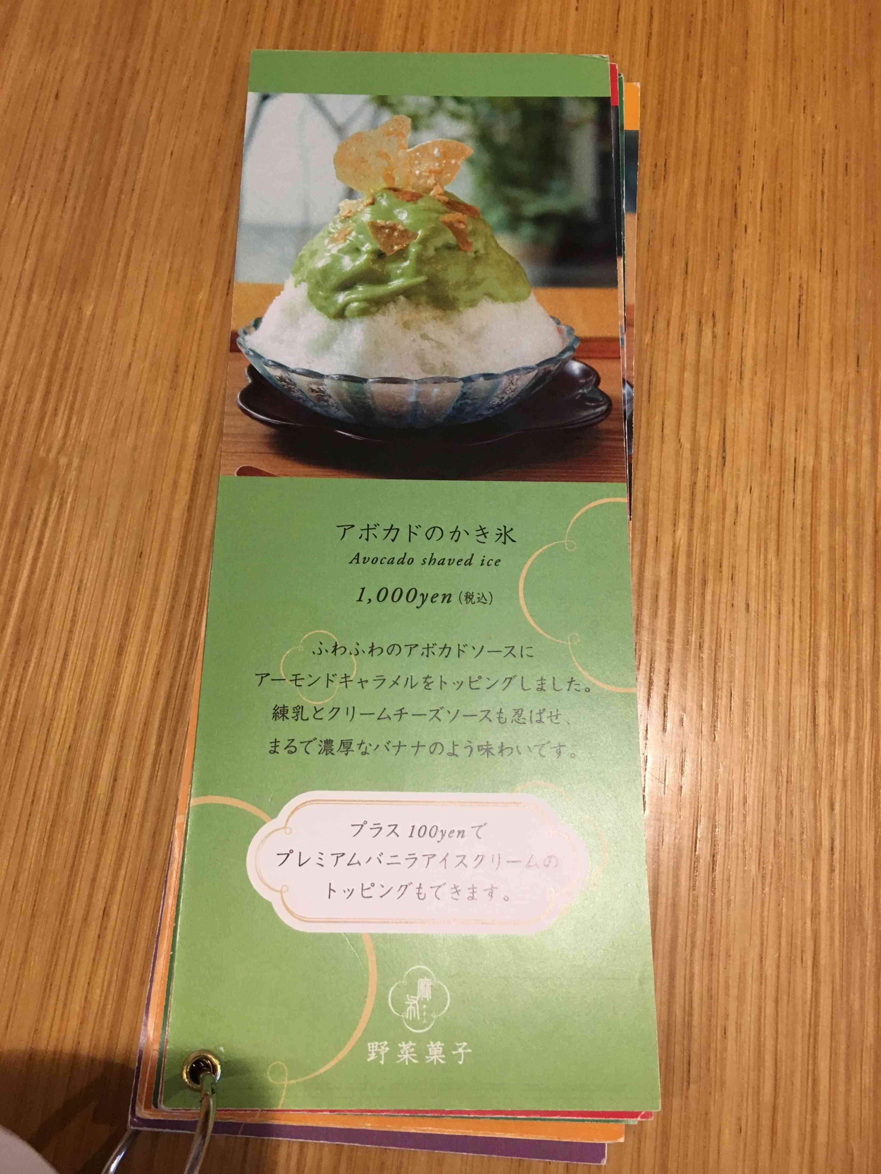アボカドのかき氷♡麻布十番野菜菓子_1_3-1