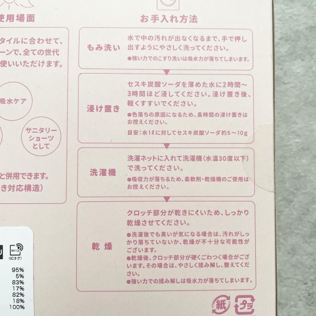 GUからも発売!ナプキン不要の生理用ショーツ【tomomiyuコーデ】_1_3