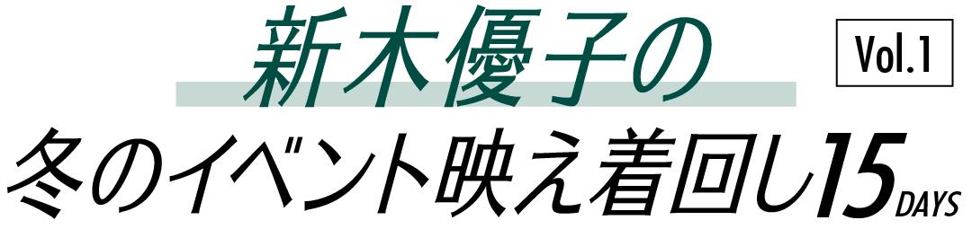 新木優子の冬のイベント映え着回し15days vol.1