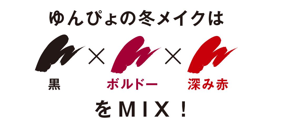 絶対マネしたい♡ 新木優子、冬のセルフメイクを大公開!_1_1