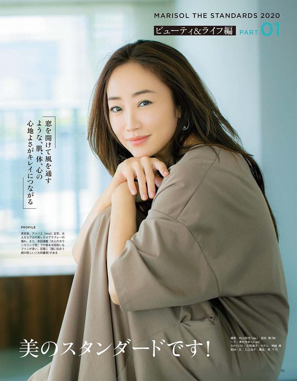 神崎恵・これからは、「換気美容」が美のスタンダードです!