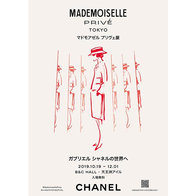 シャネルの魅力を間近で感じられる「マドモアゼル プリヴェ展」が12月1日まで開催中_1_1