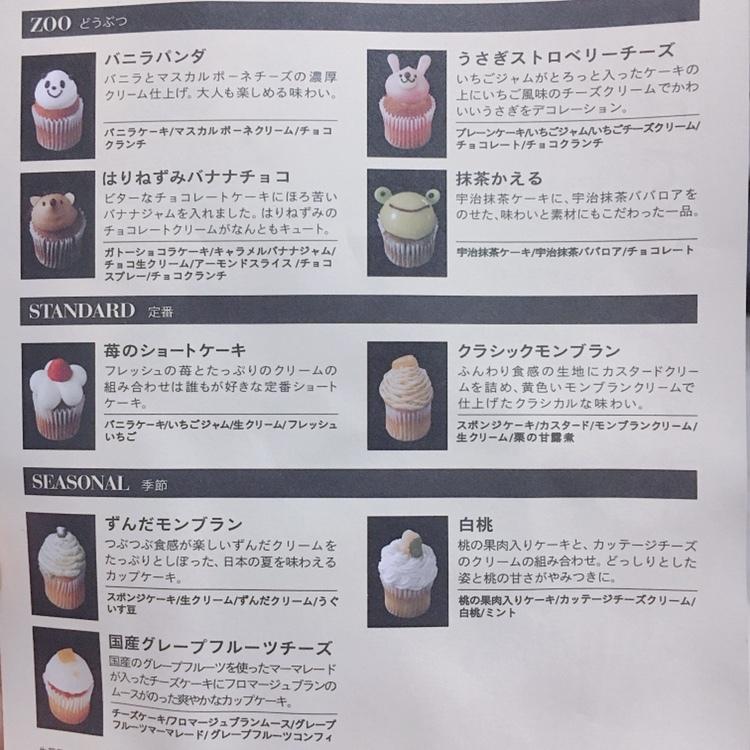 ^o^第72回【可愛くて美味しい❤︎】fairycake fairのカップケーキ!_1_2